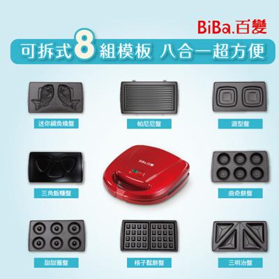 〔百變BiBa〕8合1可換盤鬆餅機WF-801 (3.6折)