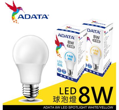 ADATA威剛 全電壓 球泡燈 LED 8W (3.2折)