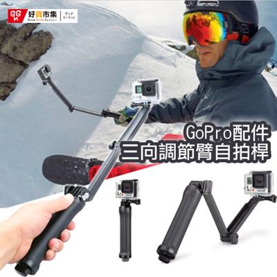 GoPro 運動三向自拍桿 (3.3折)