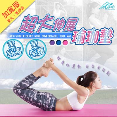 【INCARE】超大伸展多功能瑜珈墊(10mm加厚、加寬版) (4.9折)