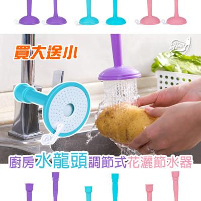 買大送小-廚房水龍頭調節式花灑節水器 (0.2折)