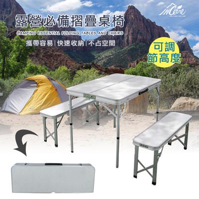 露營必備摺疊桌椅(可調節高度) (5折)