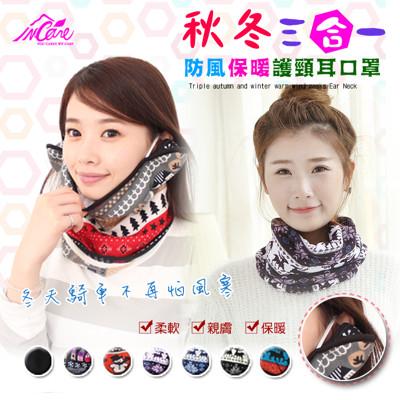 多機能保暖防風針織禦寒口罩脖巾 (1.7折)
