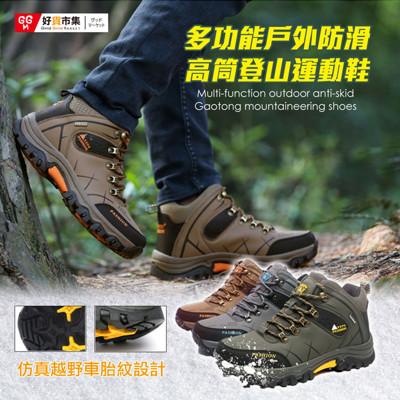 高筒登山運動鞋 (3折)