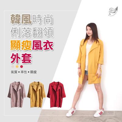 韓風時尚俐落翻領顯瘦風衣外套 (2.8折)