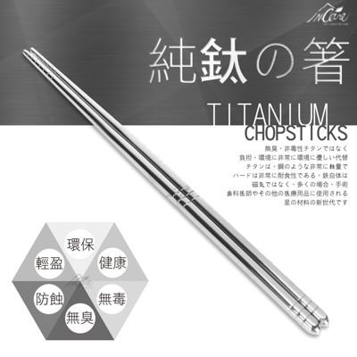 頂級純鈦環保筷(4入組18cm、23mm) (1.1折)