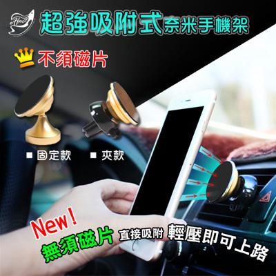 超強吸附式-奈米手機架 (new!不須磁片直接吸附) (3.3折)
