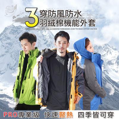 專業級三穿羽絨棉機能外套 (7.3折)