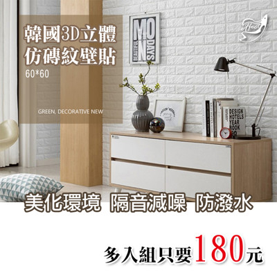 韓國3D立體仿磚紋壁貼(60*60) (4.5折)