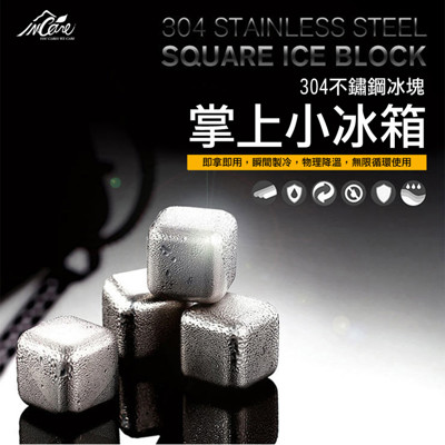 高品質304不銹鋼冰塊 (2.2折)