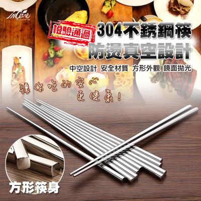 304不鏽鋼超耐用方形筷-10入組(耐高溫) (0.1折)