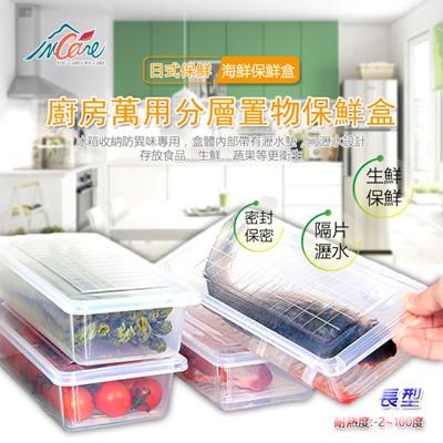 廚房萬用分層長型置物保鮮盒 (1.4折)