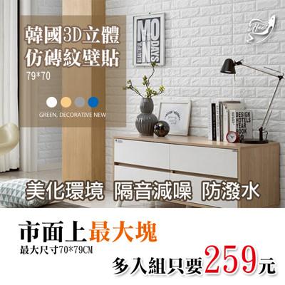 韓國3D立體仿磚紋壁貼(70*79) (4.3折)