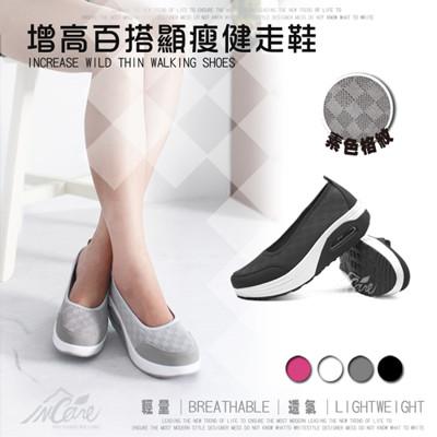 輕量透氣素色格紋百搭顯瘦增高健走鞋 (4.2折)