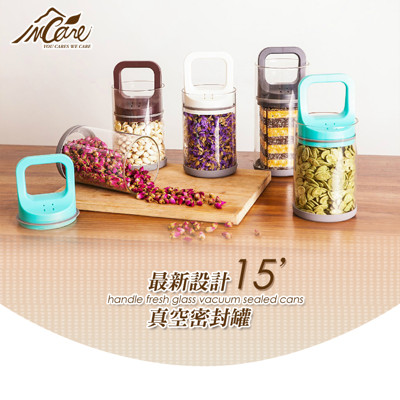 真空強化玻璃儲藏密封罐 (4.4折)