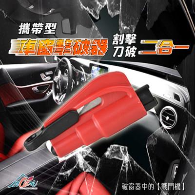 攜帶型二合一車窗擊破器 (1.2折)