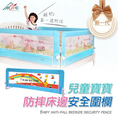 兒童床邊護欄-加高款(床圍/床護欄/床圍欄) (1.2折)