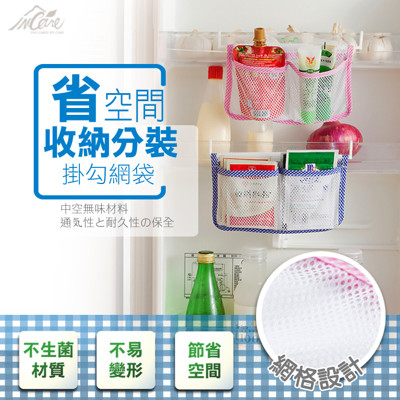 省空間-冰箱收納分裝掛勾網袋 (1折)
