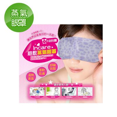 超舒服熱敷蒸氣眼罩(20入) (7.6折)