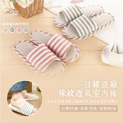 日韓亞麻條紋透氣室內拖鞋-舒適、透氣、防滑 (2折)