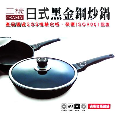 王樣日式黑金鋼炒鍋-30cm (6.8折)