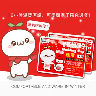 【長草顏團子】長效升溫黏貼式加大加長版暖暖包 (1.7折)