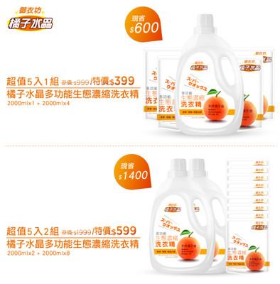 【御衣坊】多功能生態濃縮洗衣精 橘子水晶-超值5入組 (3折)