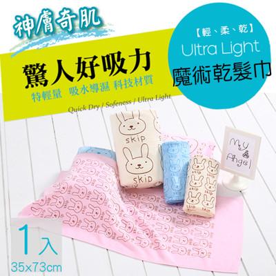 印花柔膚吸水速乾大毛巾 (2.8折)