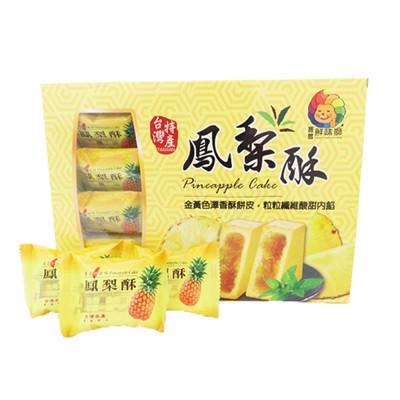 【寶島鮮味獅】最佳伴手禮 鳳梨酥(10入/盒) (8折)
