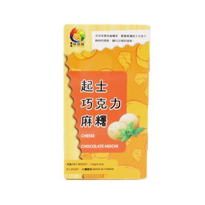 【寶島鮮味獅】最佳伴手禮 起司巧克力麻糬(8入/盒) (8折)
