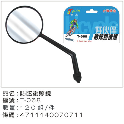 【好伙伴】T-068 防眩後照鏡 (8折)