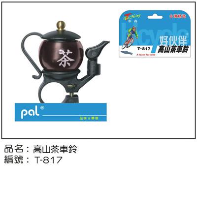 【好伙伴】T-817 高山茶車鈴 (8折)