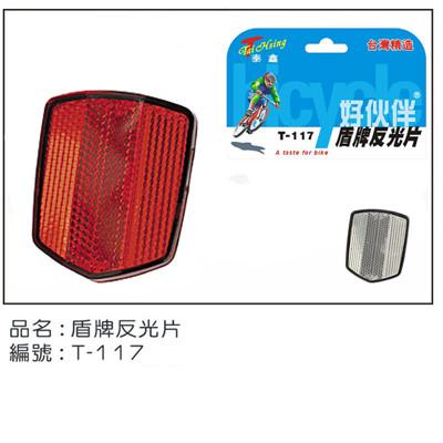 【好伙伴】T-117 盾牌反光片 (8折)