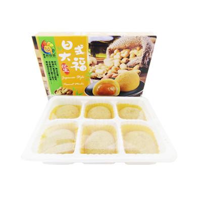 【寶島鮮味獅】最佳伴手禮 日式大福花生麻糬(6入/盒) (8折)
