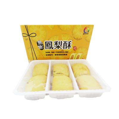 【寶島鮮味獅】最佳伴手禮 無糖鳳梨酥(6入/盒) (8折)
