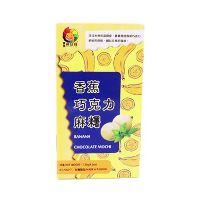 【寶島鮮味獅】最佳伴手禮 香蕉巧克力麻糬(8入/盒) (8折)