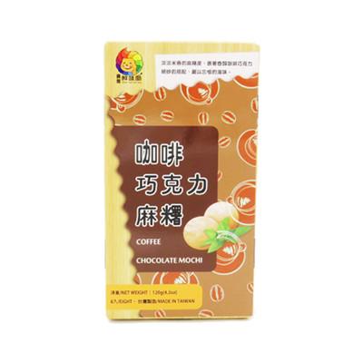 【寶島鮮味獅】最佳伴手禮 咖啡巧克力麻糬(8入/盒) (8折)
