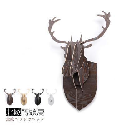 【YKS】北歐長角鹿創意居家造型壁飾(兩色可選)-LS0079 (5.8折)