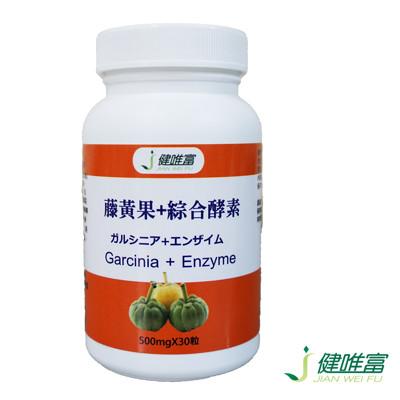 [健唯富] 藤黃果+綜合酵素(30粒X1罐) (2.9折)