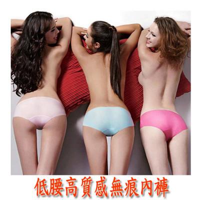 低腰高質感冰絲無痕內褲 (2.5折)