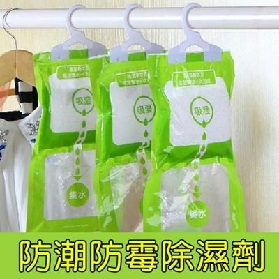 可掛式防潮防霉 吸溼除濕劑 乾燥劑 150g (3.4折)