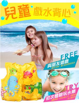 INTEX-海洋世界兒童游泳背心59661NP (2.9折)