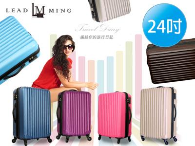 Leadming 「L10」輕量高品質旅行線條 24吋 行李箱 (4.1折)