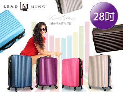 Leadming 「L10」輕量高品質旅行線條 28吋 行李箱 (4.4折)