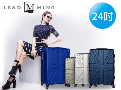 Leadming 「L02」英國防刮防盜24吋 行李箱 (4.3折)