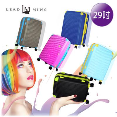 Leadming 「L01」玩味繽紛撞色線條 29吋 行李箱 (4.1折)