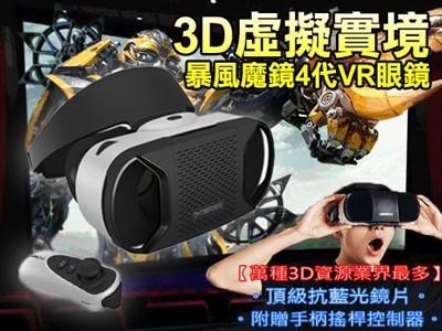 熱賣! 送無線搖桿手把控制器 暴風魔鏡4【完全沉浸之旗鑑版】VR BOX 3D 3D眼鏡 手機 虛擬 (4.3折)