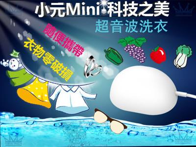 小元mini超音波多功能洗衣蛋 (6折)