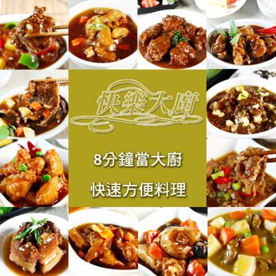 快樂大廚美味調理包 (6.7折)