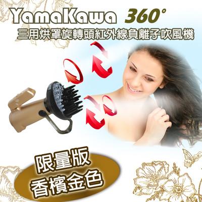 【YAMAKAWA】三用烘罩 360度渦輪式負離子可折疊吹風機 (7.5折)